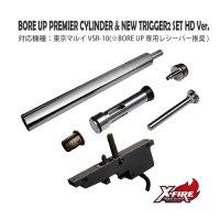 【メール便可】BORE UP Premierシリンダー&ニュートリガー2セットHD Ver. / 東京マルイ VSR-10用