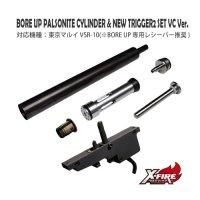 【メール便可】BORE UP Premierパルソナイトシリンダー&ニュートリガー2セットVC Ver. / 東京マルイ VSR-10用