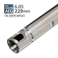 【メール便可】6.05インナーバレル 229mm / 東京マルイ 次世代MP5A5