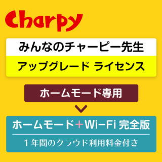 【新発売】みんなのチャーピー先生『アップグレードライセンス』(ホームモード専用から)