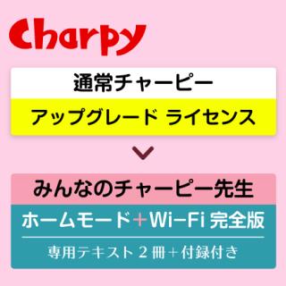 【新発売】みんなのチャーピー先生『アップグレードライセンス』(通常版チャーピーから)