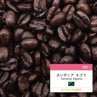 タンザニア キゴマ 深煎り コーヒー豆 100g