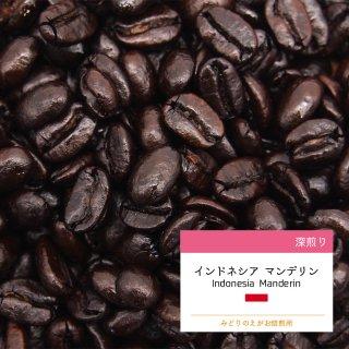 インドネシア マンデリン ミトラ 深煎り コーヒー豆 100g