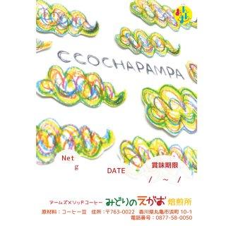 ペルー コチャパンパ 中煎り コーヒー豆 100g