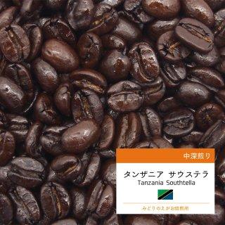 タンザニア サウステラ 中深煎り コーヒー豆 100g