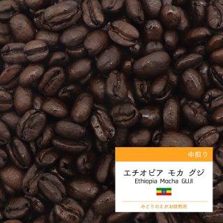 エチオピア モカ グジ 中やや深煎り コーヒー豆 100g