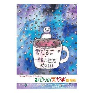 雪だるまと一緒に飲む珈琲 スペシャルブレンド ブレンドコーヒー コーヒー豆 100g