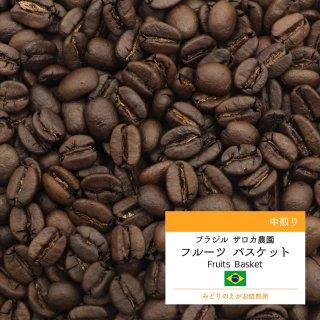 ブラジル フルーツバスケット ザロカ農園 中煎り コーヒー豆 100g