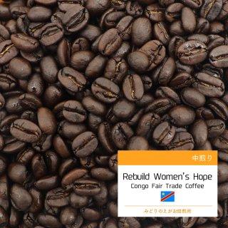 コンゴ Rebuild Women's Hope フェアトレード 中煎り コーヒー豆 100g