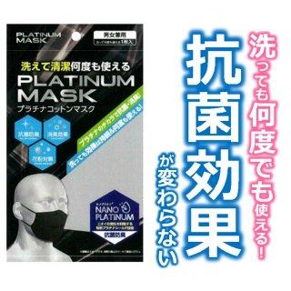 洗っても何度でも使える!抗菌効果の変わらないナノプラチナマスク【花粉、抗菌、防臭、洗濯効果維持】