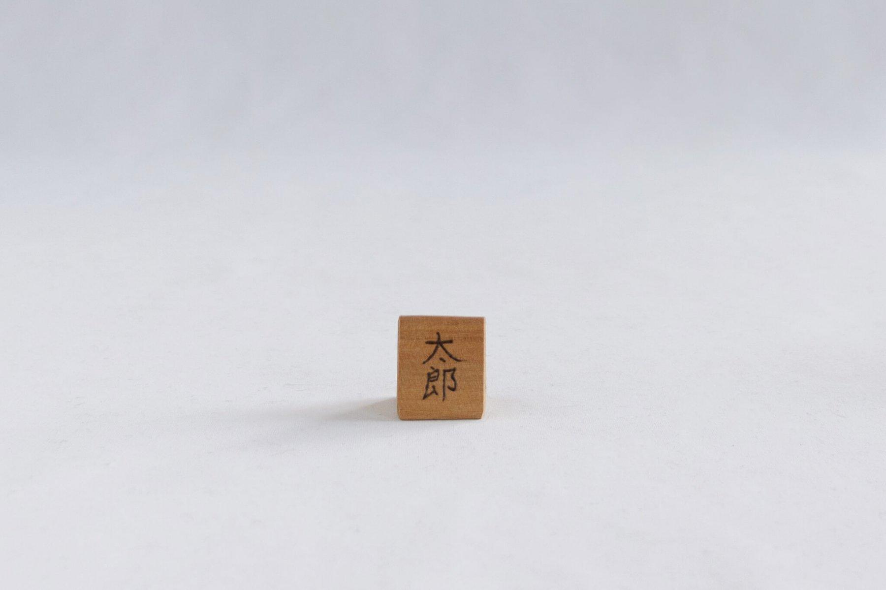 木の兜飾り 片角-3