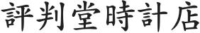 評判堂時計店|ONLINE SHOP