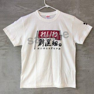 れいわ新選組Tシャツ