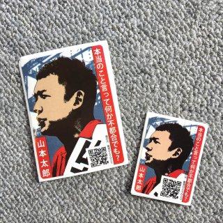 山本太郎シール 10枚セット