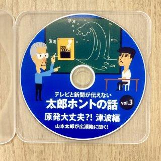 <img class='new_mark_img1' src='https://img.shop-pro.jp/img/new/icons29.gif' style='border:none;display:inline;margin:0px;padding:0px;width:auto;' />DVD 【vol.3】 2012年:太郎ホントの話「原発大丈夫?!津波編」 山本太郎が広瀬隆に聞く!
