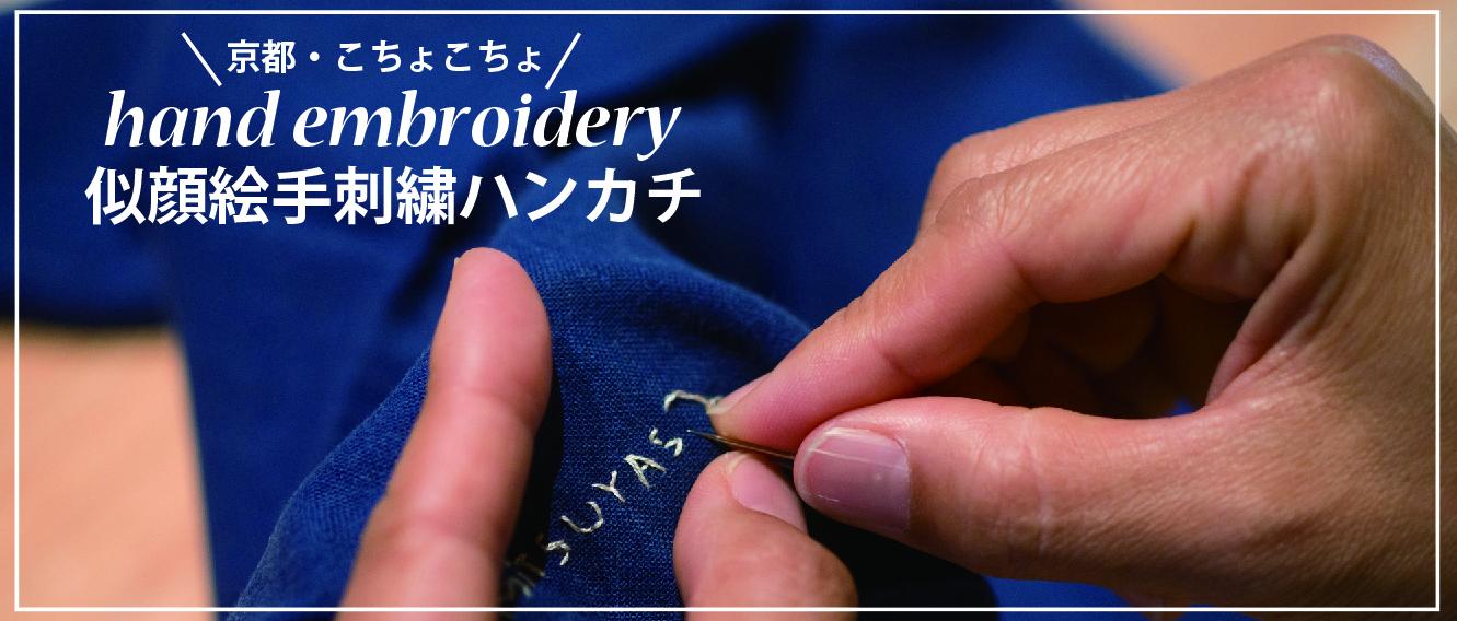 似顔絵手刺繍ハンカチ専門店【hand embroidery】by non(京都・こちょこちょ)