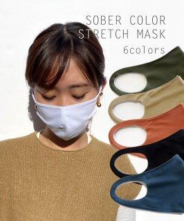 Sober Color stretch Mask