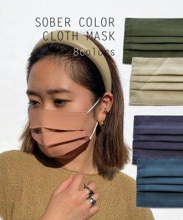Sober Color Cloth Mask