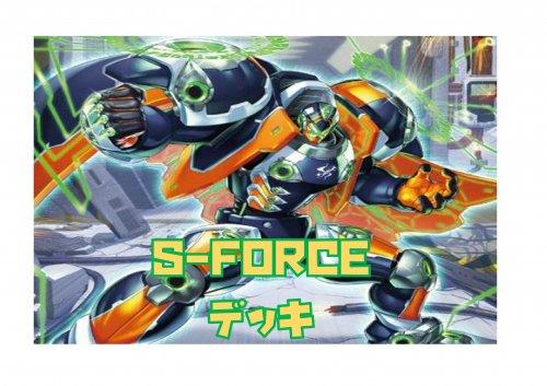 S-force デッキ