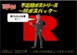 限定くじ【不定期販売ボスシリーズ〜RRボスパック!〜】
