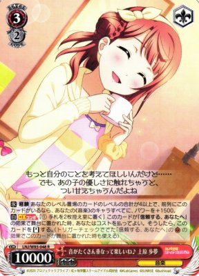 <img class='new_mark_img1' src='https://img.shop-pro.jp/img/new/icons1.gif' style='border:none;display:inline;margin:0px;padding:0px;width:auto;' />音がたくさん重なって楽しいね♪ 上原歩夢