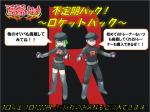 限定くじ【不定期販売シリーズ〜ロケットパック!〜】