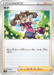 <img class='new_mark_img1' src='https://img.shop-pro.jp/img/new/icons1.gif' style='border:none;display:inline;margin:0px;padding:0px;width:auto;' />サナ(063/067)【s7R】