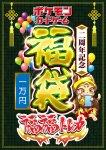 〜福福トレカ秋葉原店二周年記念福袋〜【ポケカ福袋一万円】
