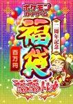 〜福福トレカ秋葉原店二周年記念福袋〜【ポケカ福袋百万円】