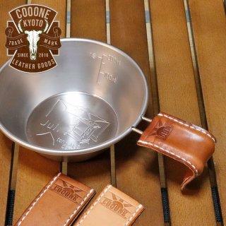 cooone(コーン):レザー シェラカップ ハンドル カバー