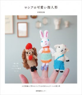 新刊「ロシアの可愛い指人形」