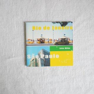 カナカナの旅のミニブックシリーズ リオ・デ・ジャネイロとサン・パウロ