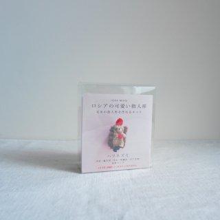 毛糸の指人形が作れるキット ハリネズミ