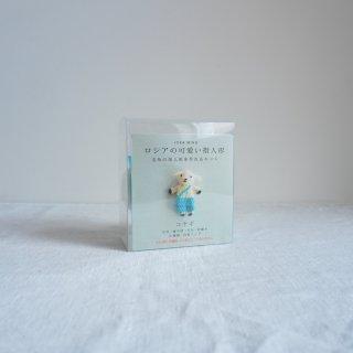 毛糸の指人形が作れるキット こやぎ
