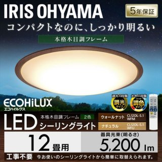 LEDシーリングライト メタルサーキットシリーズ ウッドフレーム 12畳 CL12DL-5.1WF 全2色<img class='new_mark_img2' src='https://img.shop-pro.jp/img/new/icons61.gif' style='border:none;display:inline;margin:0px;padding:0px;width:auto;' />