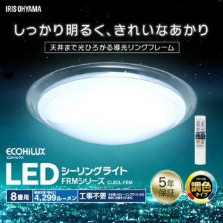 LEDシーリングライト メタルサーキットシリーズ デザインフレームタイプ 8畳 CL8DL-FRM<img class='new_mark_img2' src='https://img.shop-pro.jp/img/new/icons61.gif' style='border:none;display:inline;margin:0px;padding:0px;width:auto;' />
