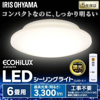 LEDシーリングライト メタルサーキットシリーズ 5.1シリーズ CL6D-5.1<img class='new_mark_img2' src='https://img.shop-pro.jp/img/new/icons61.gif' style='border:none;display:inline;margin:0px;padding:0px;width:auto;' />
