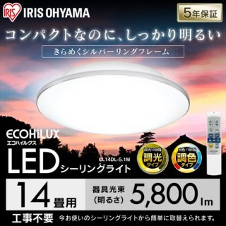 LEDシーリングライト メタルサーキットシリーズ モールフレーム 14畳 CL14DL-5.1M<img class='new_mark_img2' src='https://img.shop-pro.jp/img/new/icons61.gif' style='border:none;display:inline;margin:0px;padding:0px;width:auto;' />