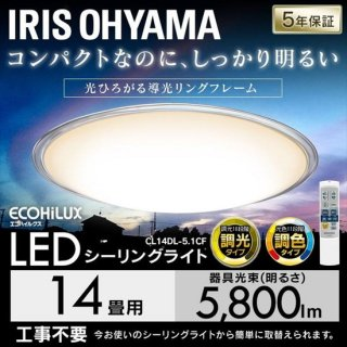 LEDシーリングライト メタルサーキットシリーズ クリアフレーム 14畳 CL14DL-5.1CF<img class='new_mark_img2' src='https://img.shop-pro.jp/img/new/icons61.gif' style='border:none;display:inline;margin:0px;padding:0px;width:auto;' />