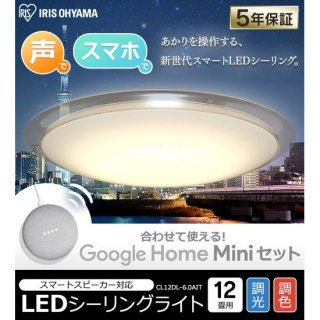 GoogleHome Mini GA00210-JP チョーク+LEDシーリングライト 6.0 デザインフレームタイプ 12畳 調色 スマートスピーカー対応 CL12DL-6.0AIT<img class='new_mark_img2' src='https://img.shop-pro.jp/img/new/icons61.gif' style='border:none;display:inline;margin:0px;padding:0px;width:auto;' />