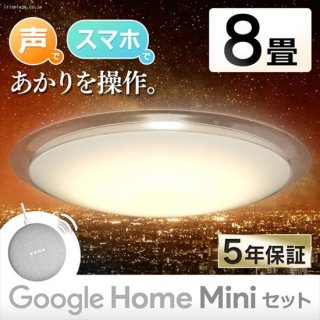 GoogleHome Mini GA00210-JP チョーク+LEDシーリングライト 6.0 デザインフレームタイプ 8畳 調色 スマートスピーカー対応 CL8DL-6.0AIT<img class='new_mark_img2' src='https://img.shop-pro.jp/img/new/icons61.gif' style='border:none;display:inline;margin:0px;padding:0px;width:auto;' />