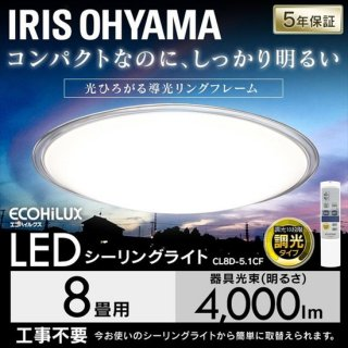 LEDシーリングライト メタルサーキットシリーズ クリアフレーム 8畳 CL8D-5.1CF<img class='new_mark_img2' src='https://img.shop-pro.jp/img/new/icons61.gif' style='border:none;display:inline;margin:0px;padding:0px;width:auto;' />