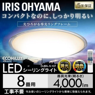 LEDシーリングライト メタルサーキットシリーズ クリアフレーム 12畳 CL12DL-5.1CF<img class='new_mark_img2' src='https://img.shop-pro.jp/img/new/icons61.gif' style='border:none;display:inline;margin:0px;padding:0px;width:auto;' />