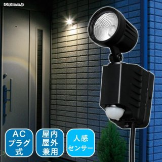 AC式LEDセンサーライト LSL-ACSN-400D<img class='new_mark_img2' src='https://img.shop-pro.jp/img/new/icons61.gif' style='border:none;display:inline;margin:0px;padding:0px;width:auto;' />