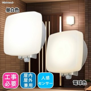LEDポーチ灯 人感センサー付 角型 昼白色(520lm)・電球色(500lm)<img class='new_mark_img2' src='https://img.shop-pro.jp/img/new/icons61.gif' style='border:none;display:inline;margin:0px;padding:0px;width:auto;' />