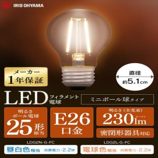 LEDフィラメント電球 ミニボール球タイプ E26 25形相当 全2色<img class='new_mark_img2' src='https://img.shop-pro.jp/img/new/icons61.gif' style='border:none;display:inline;margin:0px;padding:0px;width:auto;' />