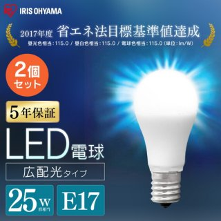 LED電球 E17 広配光 25形相当 全3色 (2個セット)<img class='new_mark_img2' src='https://img.shop-pro.jp/img/new/icons61.gif' style='border:none;display:inline;margin:0px;padding:0px;width:auto;' />