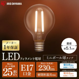 LEDフィラメント電球 ミニボール球 E17 25W相当 全2色<img class='new_mark_img2' src='https://img.shop-pro.jp/img/new/icons61.gif' style='border:none;display:inline;margin:0px;padding:0px;width:auto;' />