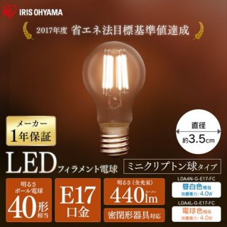 LEDフィラメント電球 ミニクリプトン球 E17 40W相当 全2色<img class='new_mark_img2' src='https://img.shop-pro.jp/img/new/icons61.gif' style='border:none;display:inline;margin:0px;padding:0px;width:auto;' />