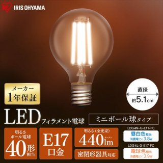 LEDフィラメント電球 ミニボール球 E17 40W相当 全2色<img class='new_mark_img2' src='https://img.shop-pro.jp/img/new/icons61.gif' style='border:none;display:inline;margin:0px;padding:0px;width:auto;' />